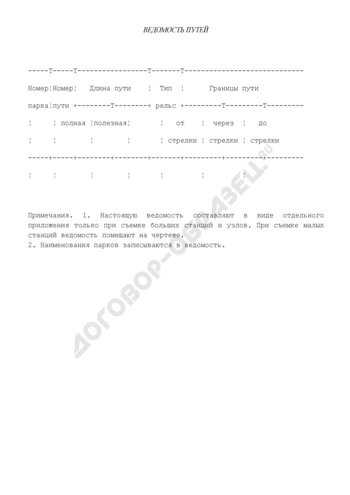 Ведомость железнодорожных путей (рекомендуемая форма). Страница 1