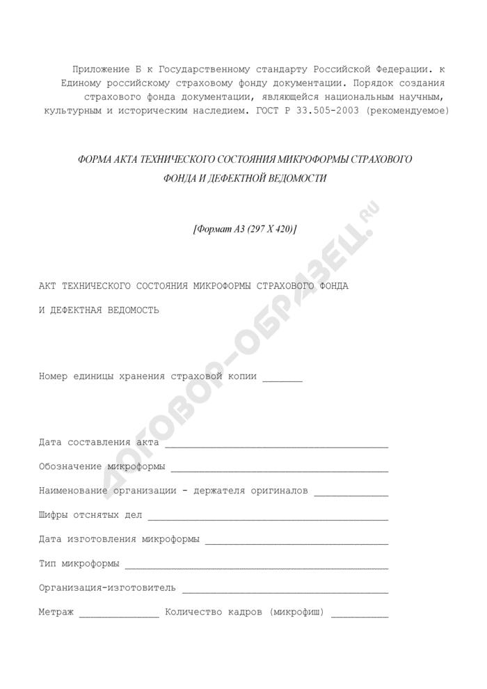 Форма акта технического состояния микроформы страхового фонда и дефектной ведомости (рекомендуемая). Страница 1