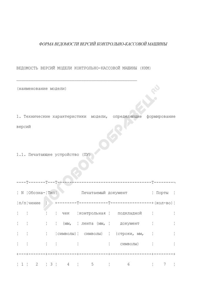 Форма ведомости версий контрольно-кассовой машины. Страница 1