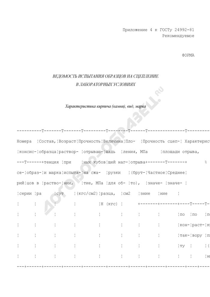 Форма ведомости испытания образцов на сцепление в каменной кладке, в лабораторных условиях (рекомендуемая). Страница 1