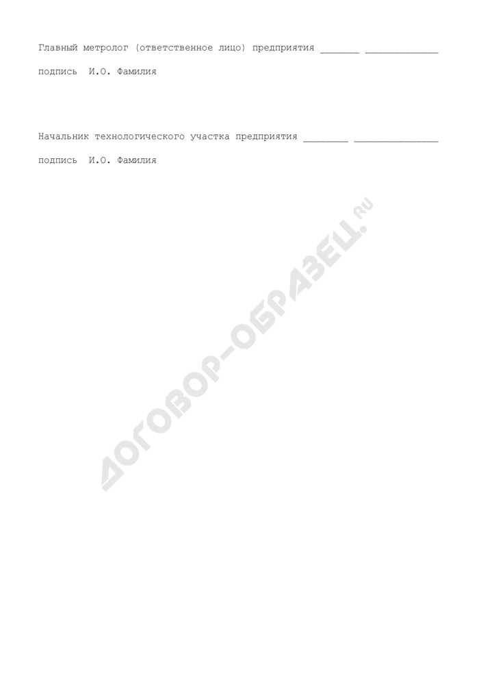 Форма учетной ведомости средств измерений на технологическом участке на предприятиях мясной промышленности. Страница 2