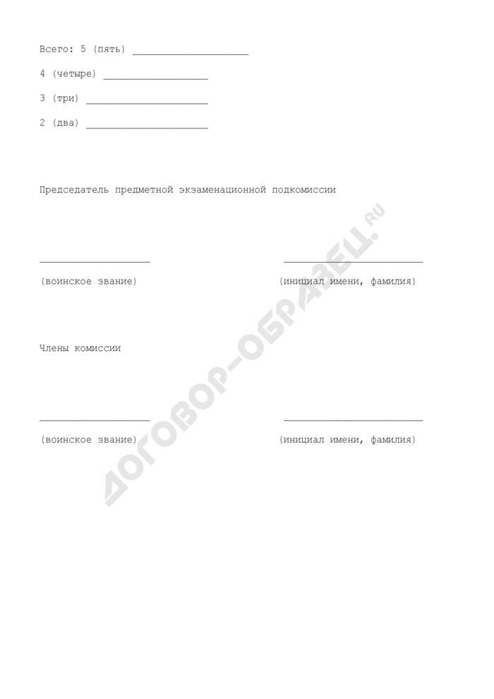 Экзаменационная ведомость военно-учебного заведения Министерства обороны СССР. Страница 2