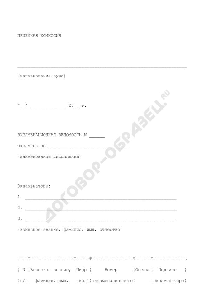 Экзаменационная ведомость военно-учебного заведения Министерства обороны Российской Федерации. Страница 1