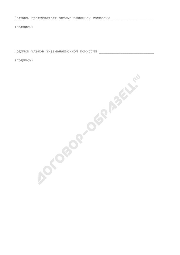 Экзаменационная ведомость учебной группы учебного центра (учебного пункта) территориального органа уголовно-исполнительной системы. Страница 3