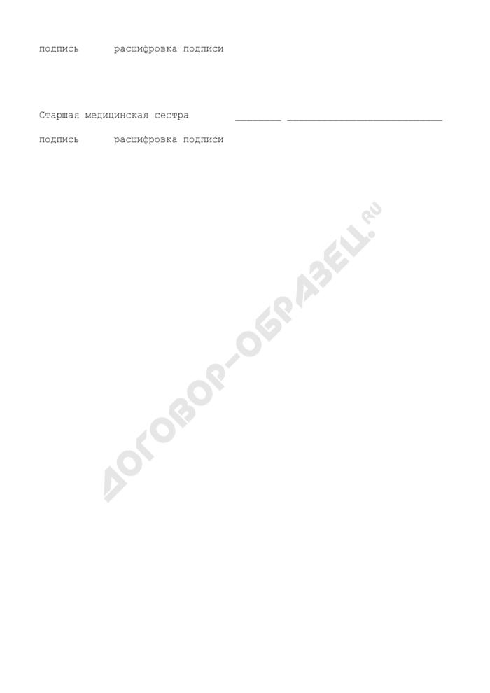 Ведомость заказов на изготовление питательных смесей. Форма N 20-МЗ. Страница 3