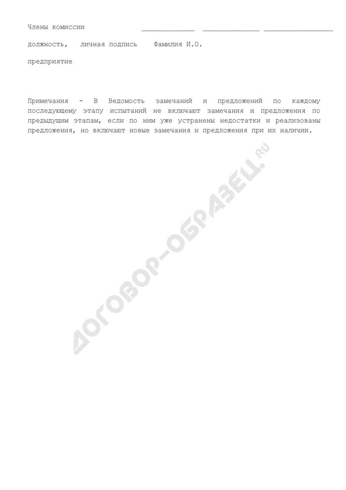 Ведомость замечаний и предложений по результатам испытаний средств железнодорожной связи. Форма N 2. Страница 2