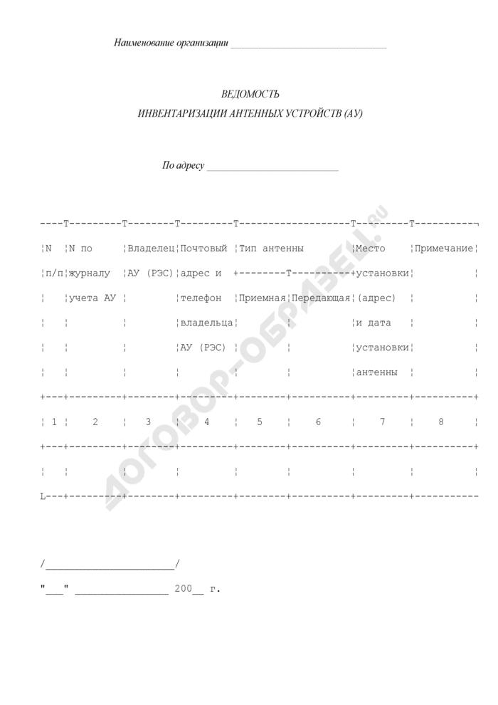 Ведомость инвентаризации антенных устройств (АУ). Страница 1