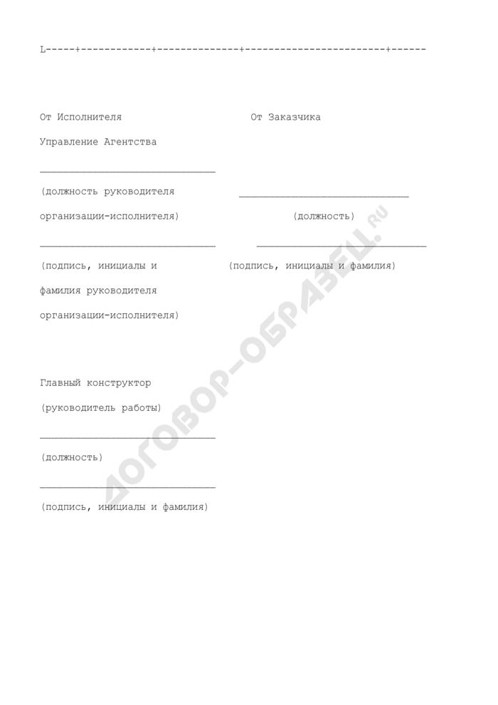 Ведомость исполнения работ по договору (приложение к дополнительному соглашению или государственному контракту (договору) на выполнение научно-исследовательской, опытно-конструкторской работы). Страница 2