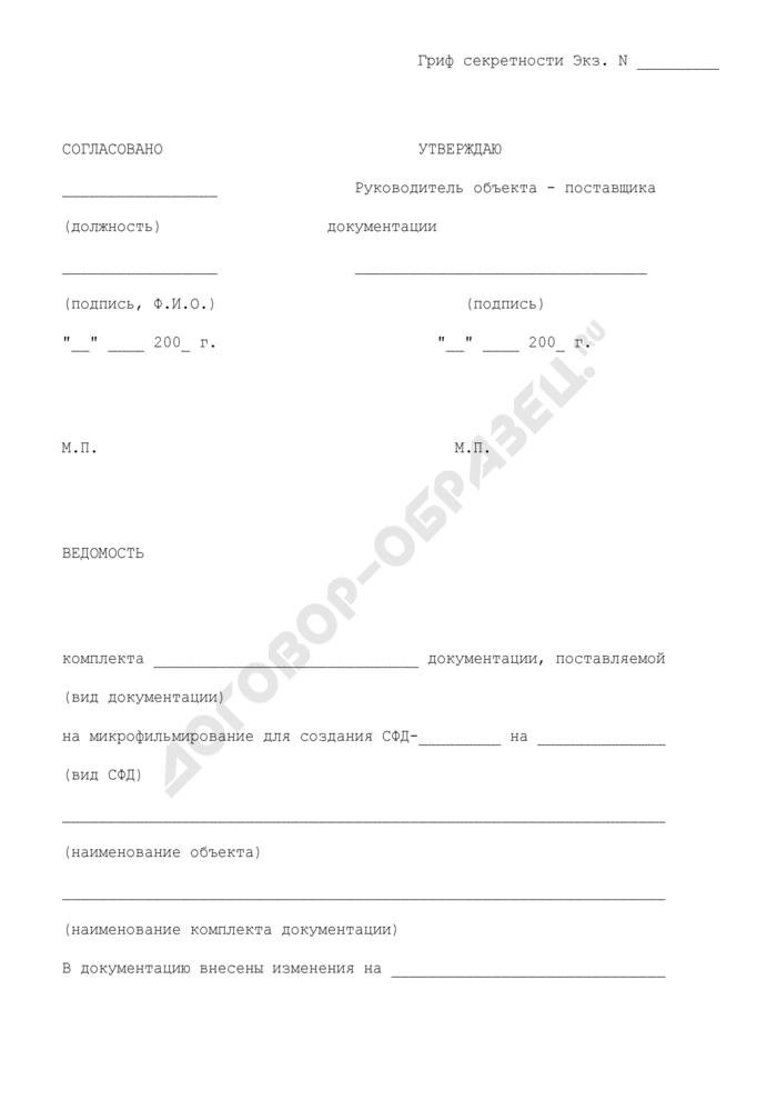 Ведомость комплекта документации, поставляемой на микрофильмирование для создания страхового фонда документации г. Москвы. Страница 1