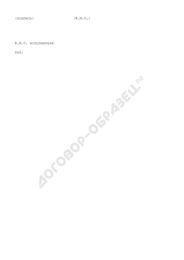 Выписка из приказа о переоформлении документа, подтверждающего наличие лицензии на осуществление деятельности по производству лекарственных средств, направляемая лицензиату. Страница 3
