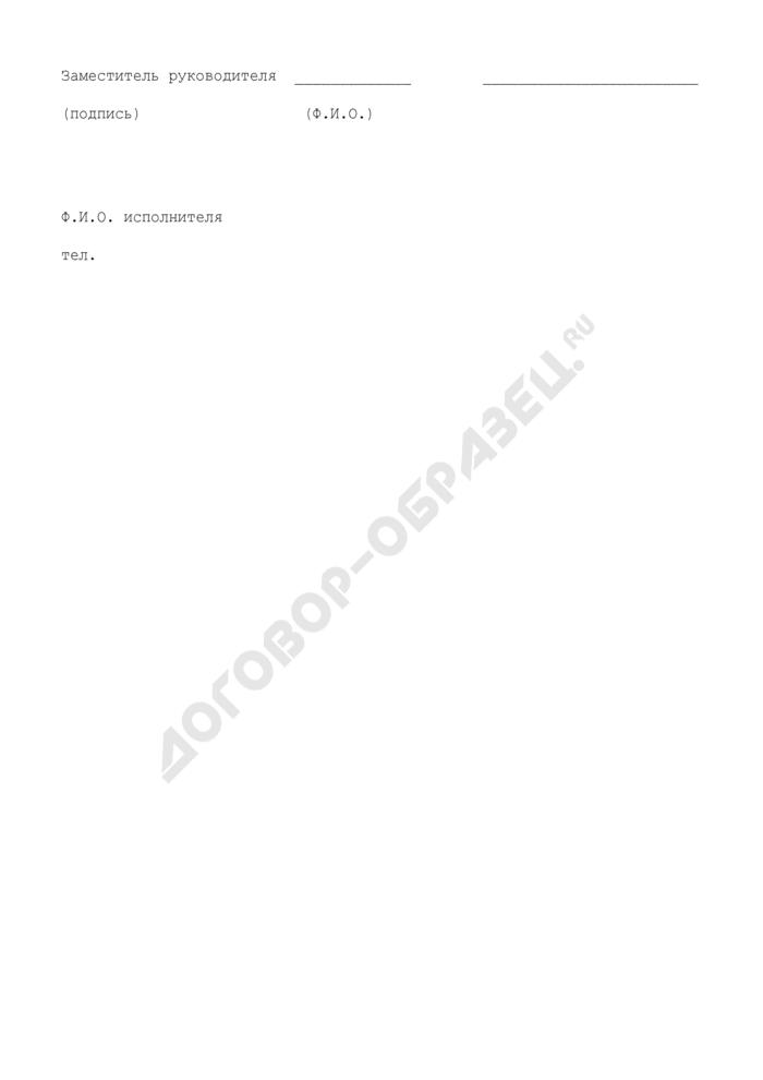 Выписка из приказа о переоформлении документа, подтверждающего наличие лицензии на осуществление деятельности по производству лекарственных средств, направляемая в ИФНС. Страница 3