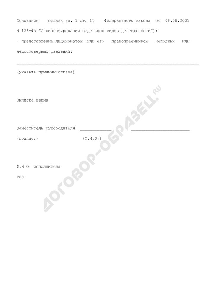 Выписка из приказа об отказе в переоформлении документа, подтверждающего наличие лицензии на осуществление деятельности по производству лекарственных средств. Страница 2