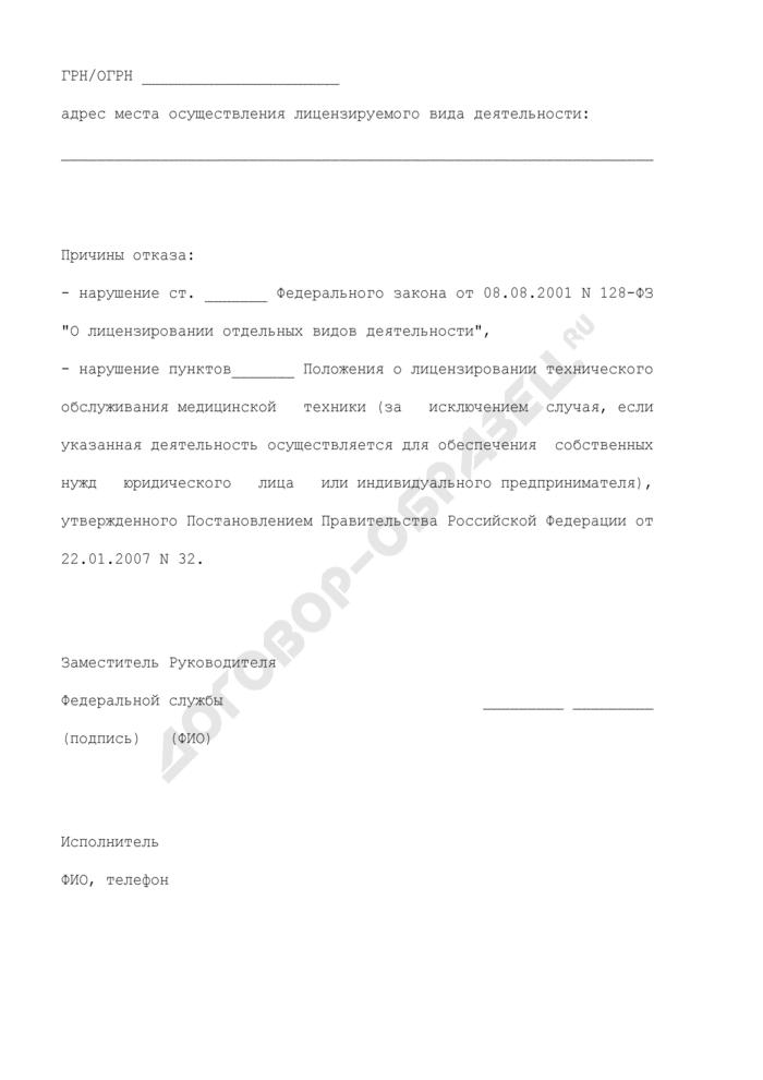 Выписка из приказа Росздравнадзора об отказе в продлении в порядке переоформления документа, подтверждающего наличие лицензии на осуществление деятельности по техническому обслуживанию медицинской техники. Страница 3