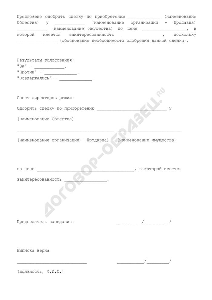 Выписка из протокола заседания Совета директоров акционерного общества по вопросу о совершении сделки. Страница 2