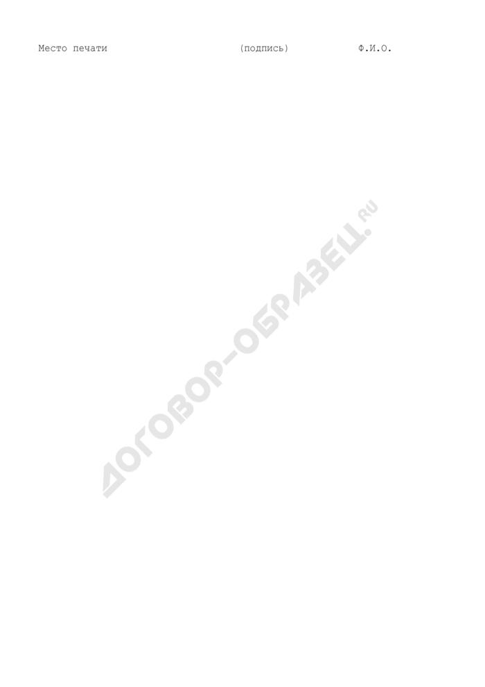 Выписка из протокола заседания аттестационной комиссии о проведение квалификационного экзамена государственного гражданского служащего на присвоение классного чина государственной гражданской службы Российской Федерации. Страница 3