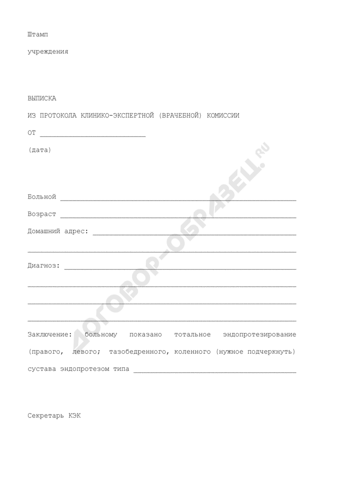 Выписка из протокола клинико-экспертной (врачебной) комиссии стационарного лечебно-профилактического учреждения о проведении эндопротезирования за счет средств федерального бюджета. Страница 1
