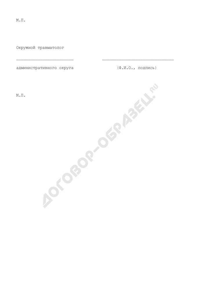 Выписка из протокола клинико-экспертной (врачебной) комиссии стационарного лечебно-профилактического учреждения о проведении эндопротезирования за счет средств федерального бюджета. Страница 2
