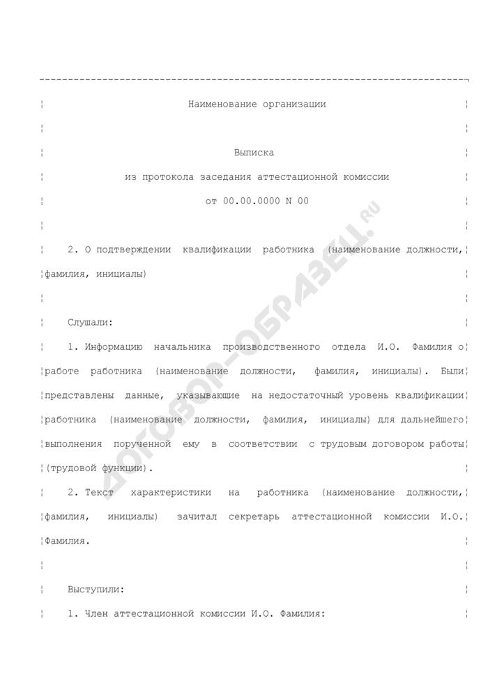 Выписка из протокола заседания аттестационной комиссии о несоответствии квалификации работника выполняемой им работе. Страница 1