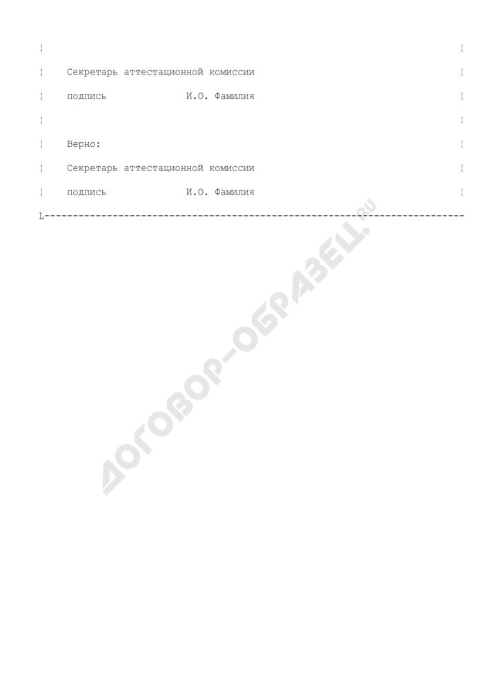Выписка из протокола заседания аттестационной комиссии о несоответствии квалификации работника выполняемой им работе. Страница 3