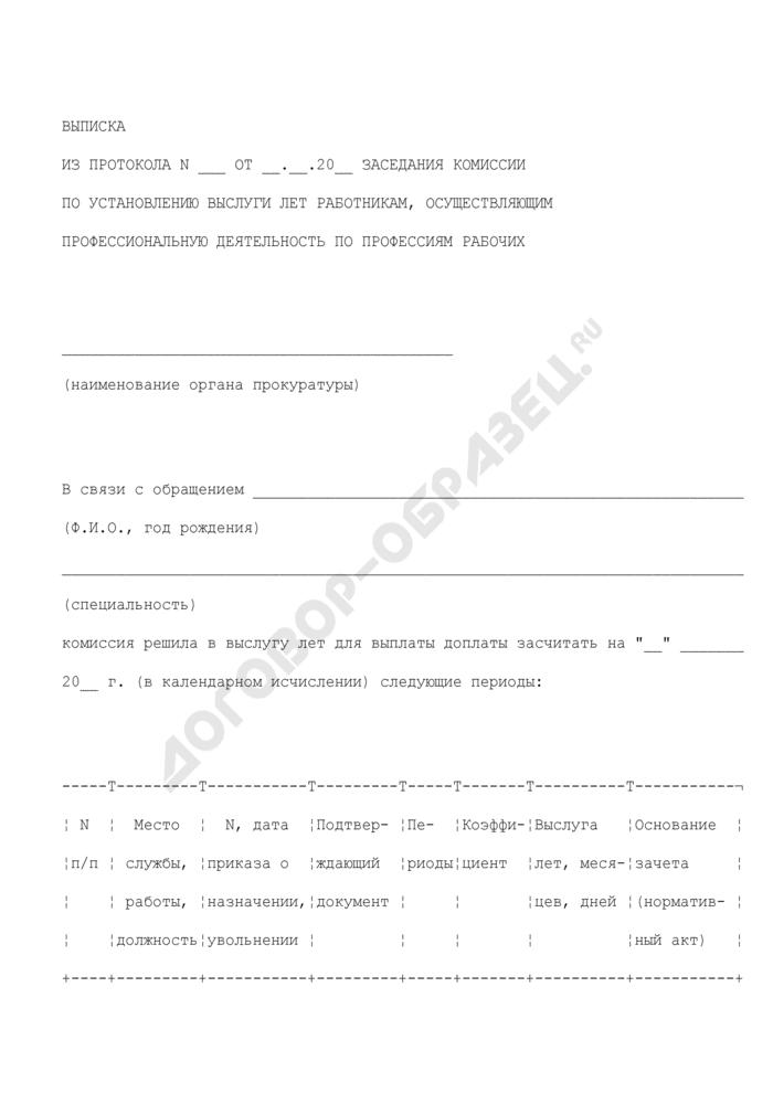 Выписка из протокола заседания комиссии по установлению выслуги лет работникам, осуществляющим профессиональную деятельность по профессиям рабочих. Страница 1