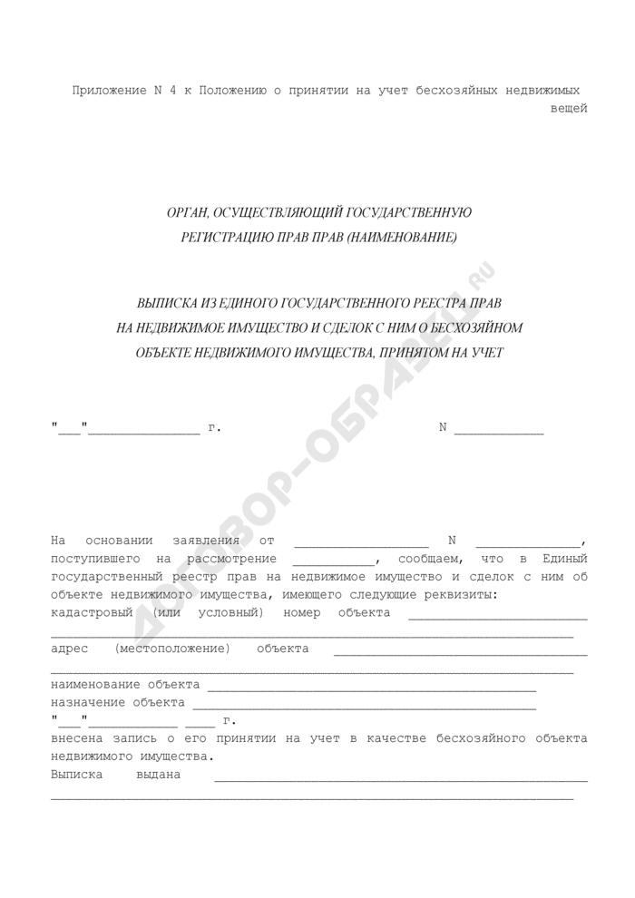 Выписка из Единого государственного реестра прав на недвижимое имущество и сделок с ним о бесхозном объекте недвижимого имущества, принятом на учет. Страница 1
