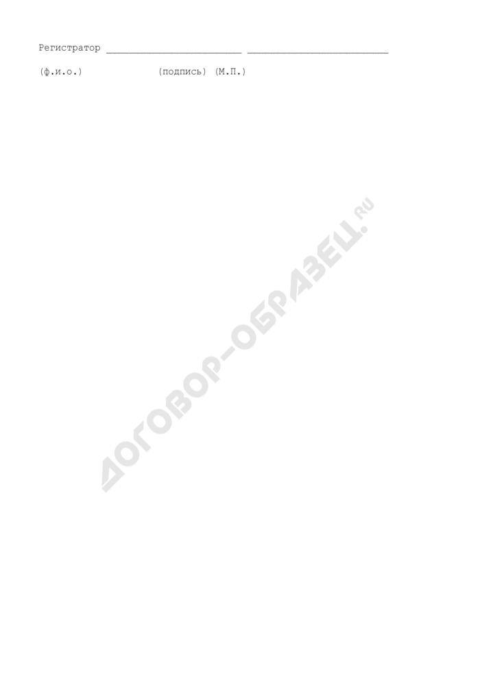 Выписка из Единого государственного реестра прав на недвижимое имущество и сделок с ним о бесхозном объекте недвижимого имущества, принятом на учет. Страница 2