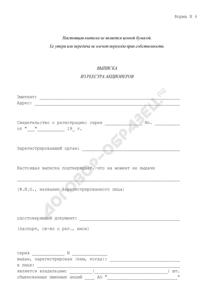 Выписка из реестра акционеров. Форма N 6. Страница 1