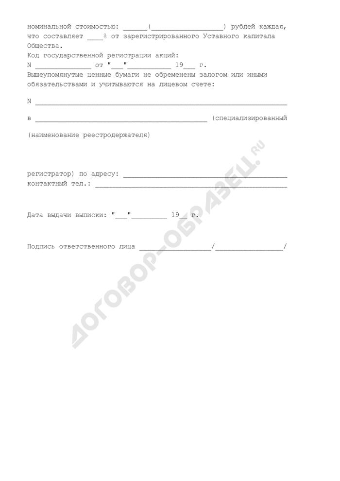 Выписка из реестра акционеров. Форма N 6. Страница 2