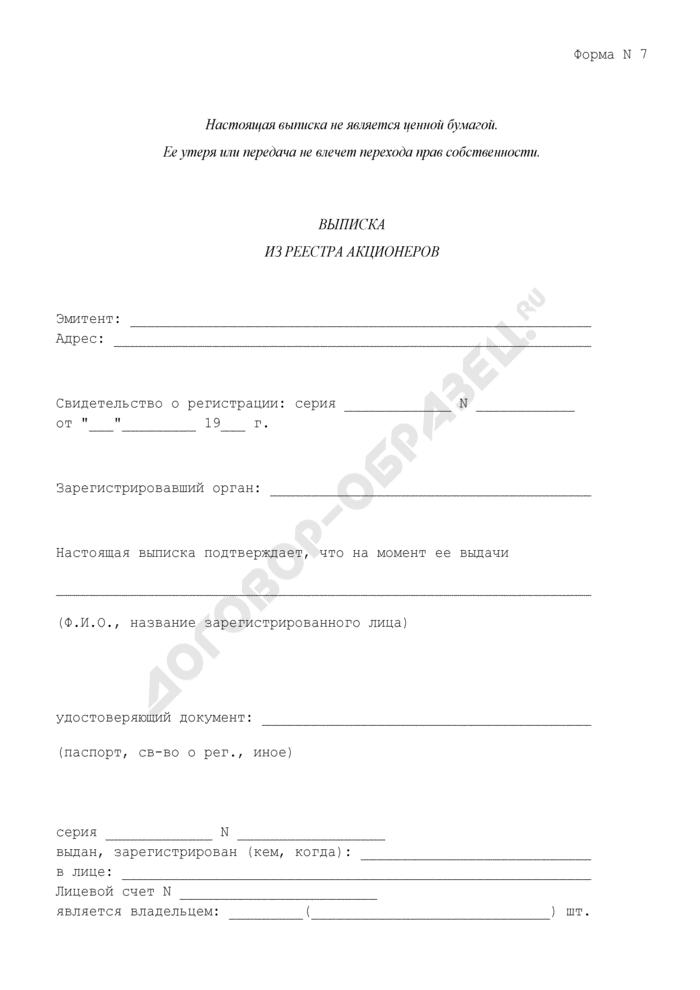 Выписка из реестра акционеров. Форма N 7. Страница 1
