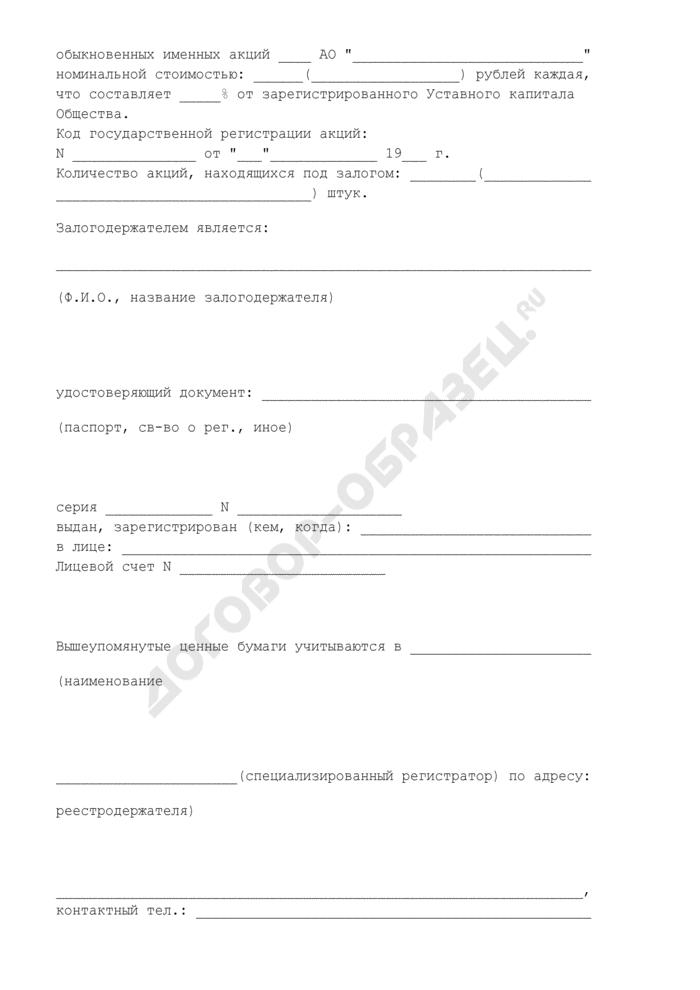Выписка из реестра акционеров. Форма N 7. Страница 2
