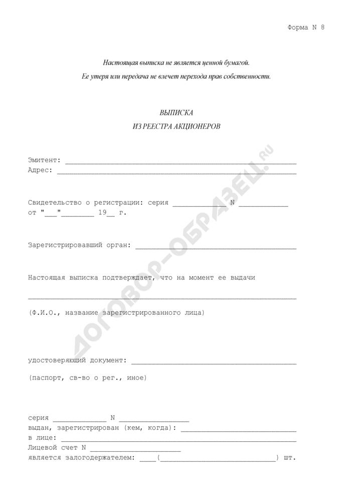 Выписка из реестра акционеров. Форма N 8. Страница 1
