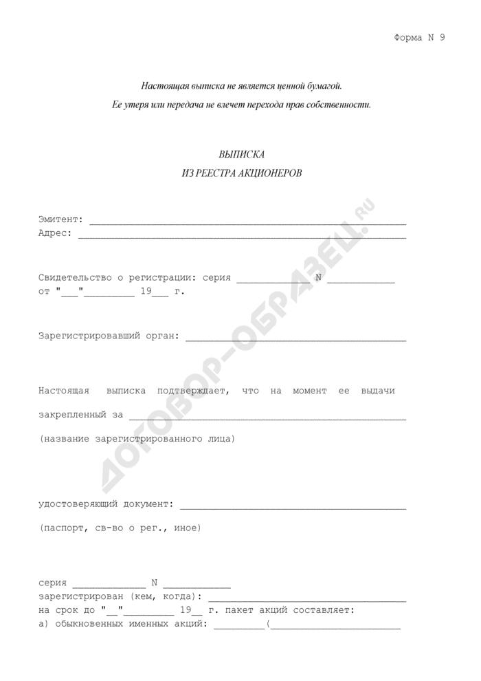 Выписка из реестра акционеров. Форма N 9. Страница 1