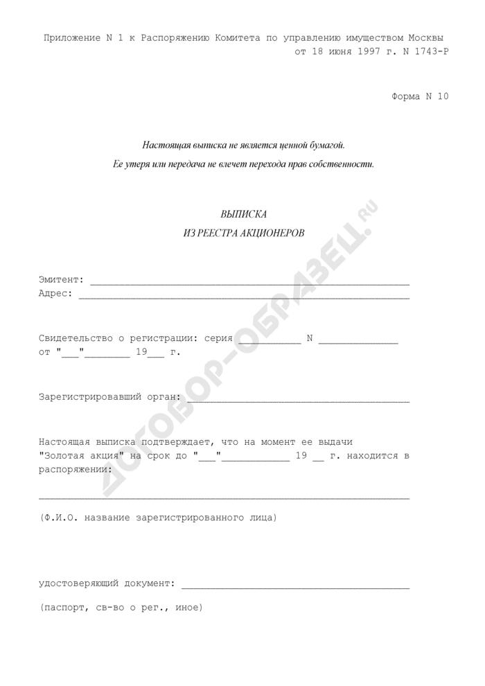 Выписка из реестра акционеров. Форма N 10. Страница 1