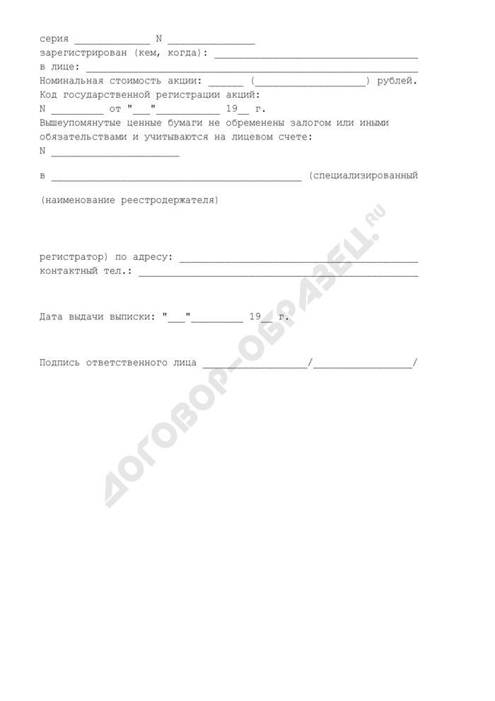 Выписка из реестра акционеров. Форма N 10. Страница 2