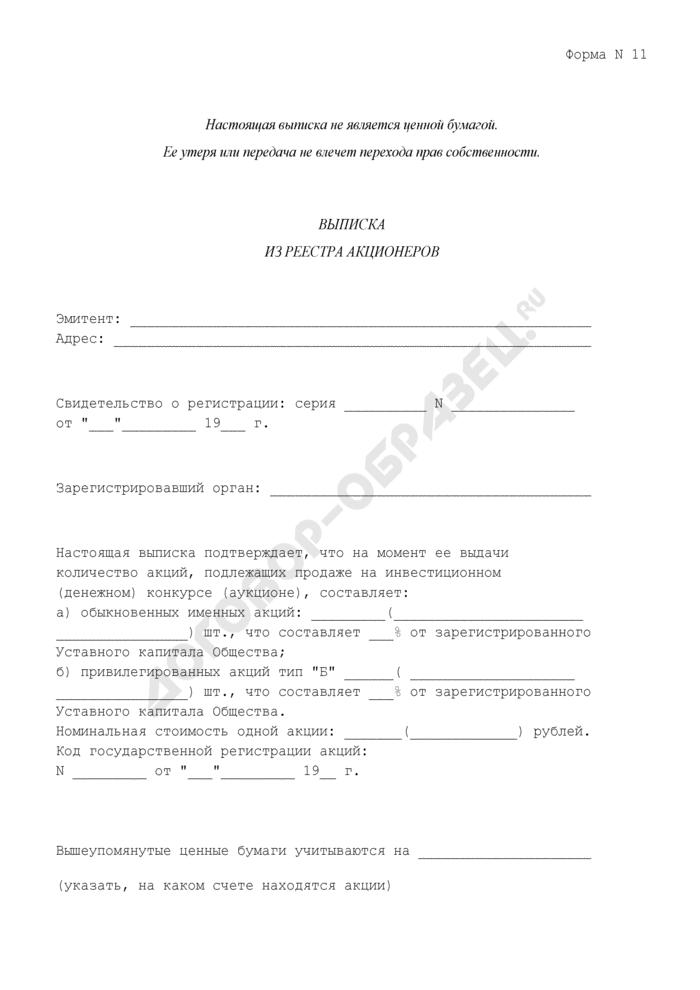 Выписка из реестра акционеров. Форма N 11. Страница 1