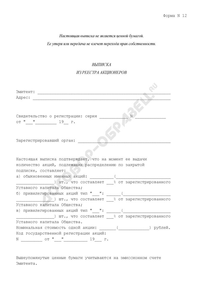 Выписка из реестра акционеров. Форма N 12. Страница 1