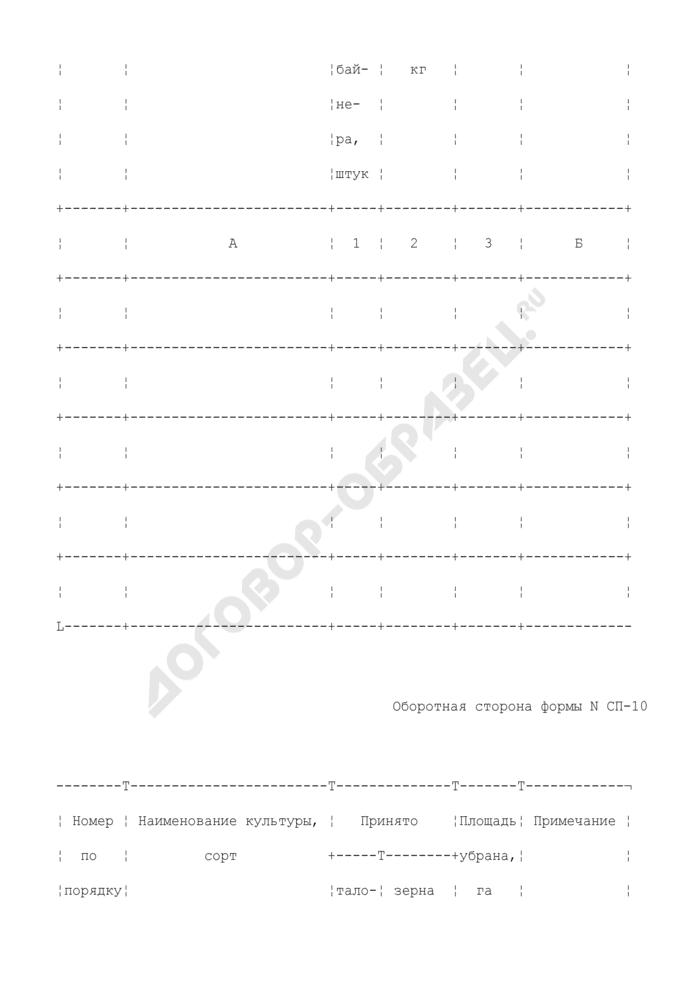 Выписка из реестра о намолоте зерна и убранной площади. Типовая межотраслевая форма N СП-10. Страница 2
