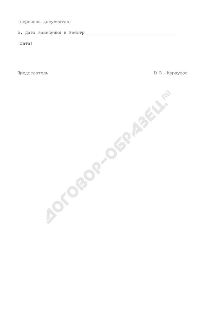 Выписка из реестра муниципального имущества Красногорского муниципального района Московской области. Страница 2