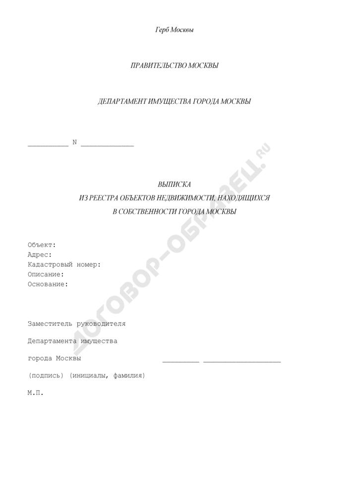 Выписка из реестра объектов недвижимости, находящихся в собственности города Москвы. Страница 1