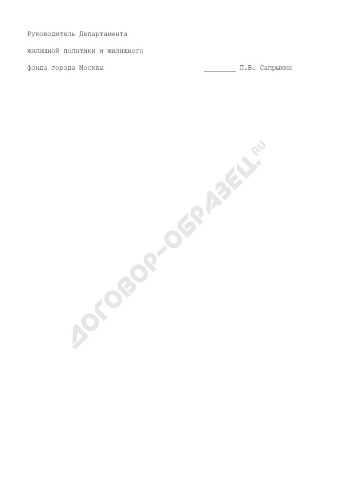 Выписка из Реестра объектов собственности города Москвы в жилищной сфере. Форма N 2. Страница 3