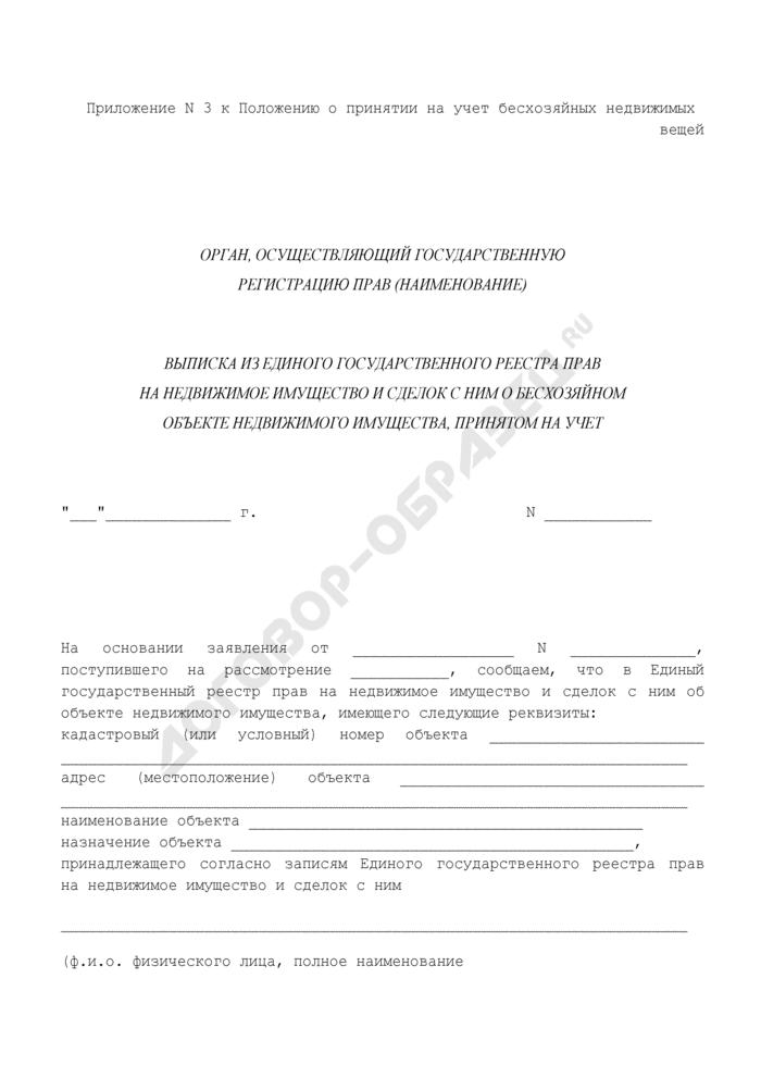 Выписка из Единого государственного реестра прав на недвижимое имущество и сделок с ним о бесхозяйственном объекте недвижимого имущества, принятом на учет. Страница 1