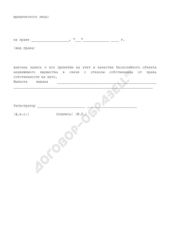 Выписка из Единого государственного реестра прав на недвижимое имущество и сделок с ним о бесхозяйственном объекте недвижимого имущества, принятом на учет. Страница 2