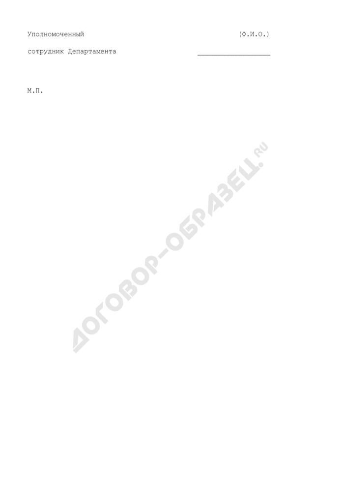 Выписка из Реестра объектов собственности города Москвы в жилищной сфере. Форма N 4. Страница 2