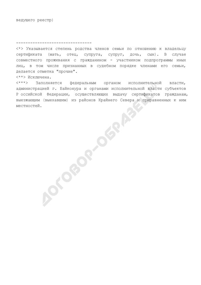 Выписка из реестра государственных жилищных сертификатов, выданных органом исполнительной власти в соответствии с приказом государственного заказчика подпрограммы, в отношении некоторых категорий граждан. Страница 2