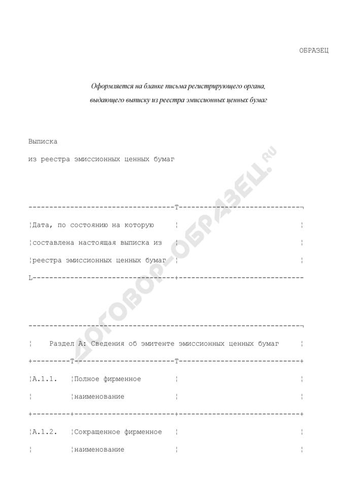 Выписка из реестра эмиссионных ценных бумаг. Страница 1