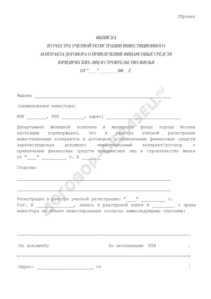 Выписка из реестра учетной регистрации инвестиционного контракта/договора о привлечении финансовых средств юридических лиц в строительство жилья города Москвы. Страница 1