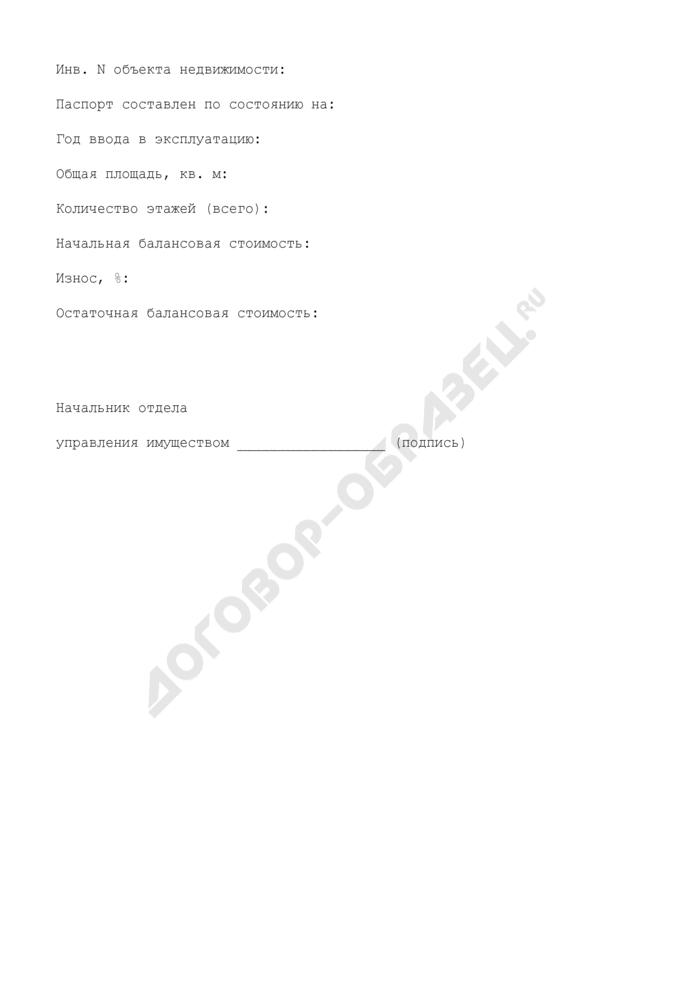 Выписка из реестра муниципального имущества города Зарайска Зарайского муниципального района Московской области. Страница 2