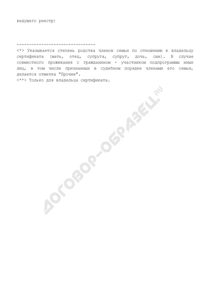 Выписка из реестра государственных жилищных сертификатов, выданных очередникам в соответствии с приказом государственного заказчика в городе Москве. Страница 2