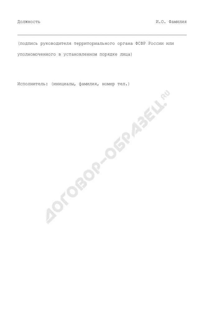 Выписка из реестра выданных, приостановленных и аннулированных лицензий профессиональных участников рынка ценных бумаг (образец). Страница 2