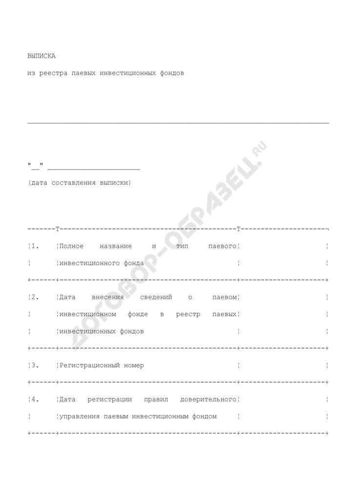 Выписка из реестра паевых инвестиционных фондов. Страница 1